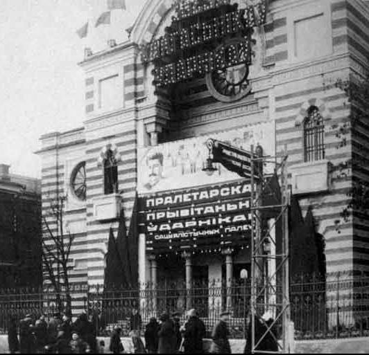 teatr in Minsk