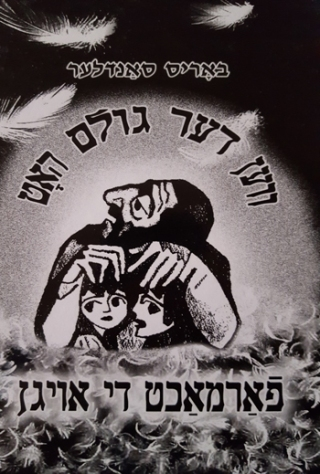 Sandler_yiddish_book350web