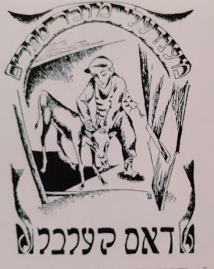 """שער־בלאַט פֿון מענדעלעס """"דאָס קעלבל"""" (געצייכנט פֿון יוסף טשײַקאָוו)"""