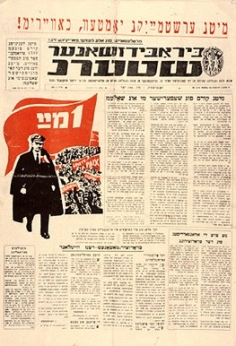 Yiddish_Newspaper