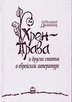 book-dimshits_350web