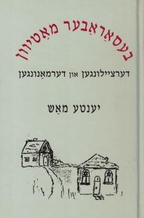 yenta mash-book