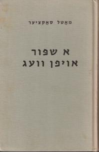 Sakcier-book