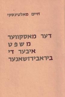 maltinski-book