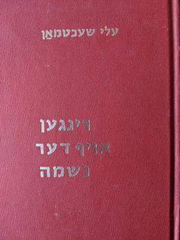 shekhtman-book